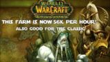 How to Make 56k Gold Per Hour – World of Warcraft Shadowlands or TBC Classic Gold Making Guides